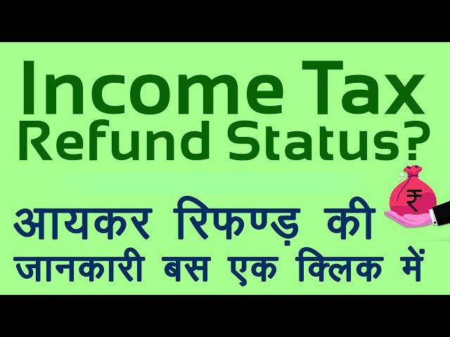 Income Tax | Refund | Return | ITR | RajEmployee