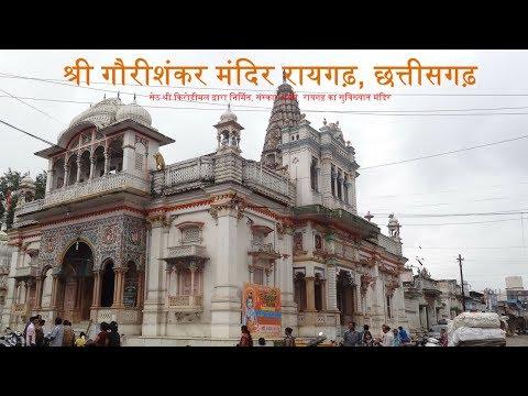 Gaurishankar Mandir Raigarh, Chhattisgarh (गौरीशंकर मंदिर, रायगढ़. मंदिर की कहानी के साथ)