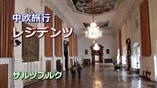 ザルツブルクのレジデンツ。歴代の大司教が暮らした建物の内部を見学します。 Staterooms of Residenz in Salzburg.