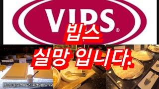 [빕스]VIPS 실망입니다.