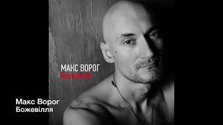 Макс Ворог - Божевілля (Radio Edit)