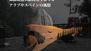 5種類の絃楽器を駆使  時空を越えた絵巻物 「現代の吟遊詩人 須田隆久」CDアルバム「絃月」