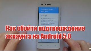 Как обойти подтверждение аккаунта на Android 5.0 и выше (МТС smart sprint 4G)