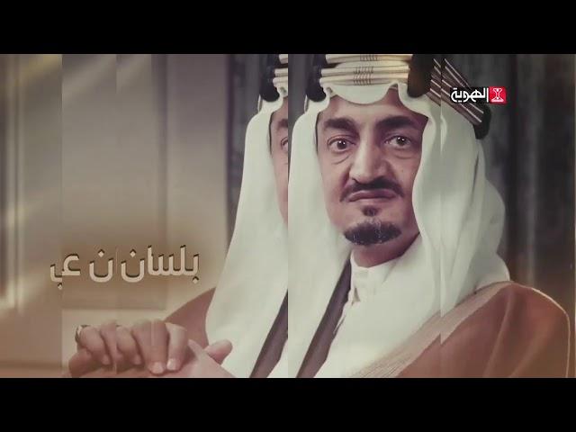 مملكة رمال آل سعود البريطانية | إنتاج قناة الهوية 2021