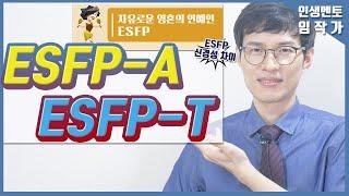 ESFP-A vs ESFP-T 의 차이점은?   신경성…