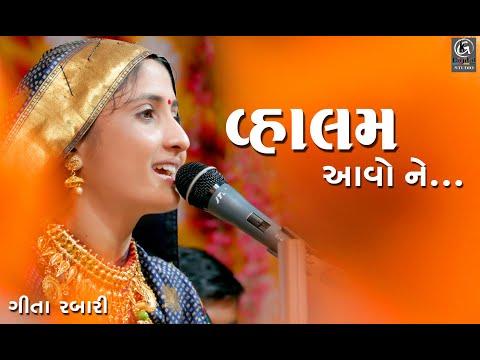 Geeta Rabari 2019 II Valm Avo Ne......