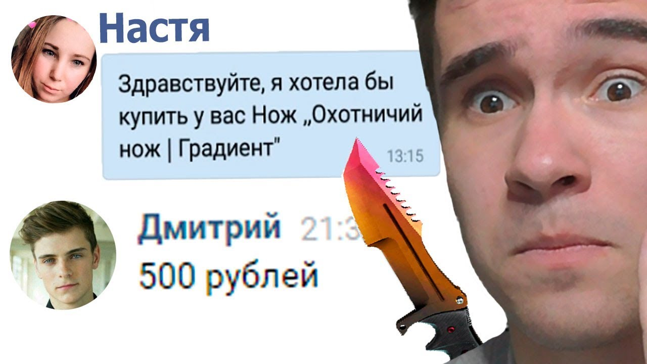 кс го ножи за 500 руб