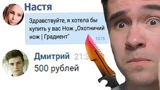 НОЖ ГРАДИЕНТ ЗА 500 РУБЛЕЙ В ВК \ РАЗВОДИЛЫ ВКОНТАКТЕ