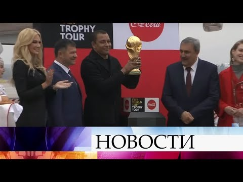Кубок Чемпионата мира по футболу FIFA 2018 вернулся в Россию.