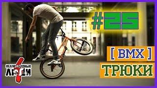 BMX - КРУТЫЕ ТРЮКИ НА ВЕЛОСИПЕДАХ! [ВЕЛИКОЛЕПНЫЕ ЛЮДИ #25](Отличная подборка трюков на BMX ВЕЛОСИПЕДАХ, ребята показывают высший класс и исполняют очень крутые трюки!..., 2016-05-22T18:40:09.000Z)