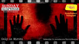 Sunday Suspense | Muraribabu-r Tableghori | Syed Mustafa Siraj | Mirchi Bangla