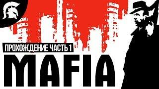 Начало игры. Mafia: The City of Lost Heaven (Мафия 1) прохождение легенды #1