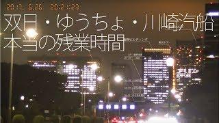 【本当の残業時間】双日+ゆうちょ+川崎汽船Workers