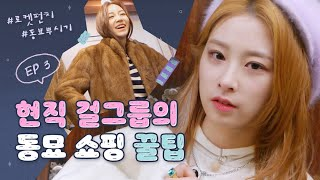 An active girl group gives you tips on shopping in Dong-myo #idol #reality | [Punh Time 2 ] EP3
