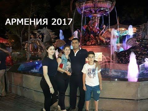 МОСКВА ЕРЕВАН 2017