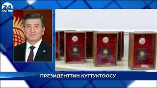 Президент кыргызстандыктарды Энелер күнү менен куттуктады