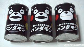 くまモン - Disaster Survival Food (Canned Bread) Thumbnail