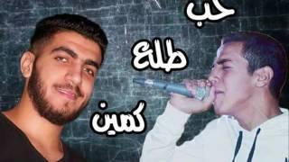 مهرجان حب طلع كمين 2017 - عبده سيطره - توزيع طه انترناشونال