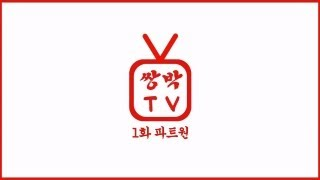 """Double Park TV"" Episode 1 (Part 1)"