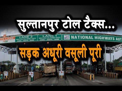 Sultanpur: MLA अबरार ने कहा... पहले सड़क बनाओ, फिर वसूली कराओ | NTTV BHARAT