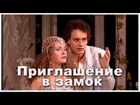 Спектакль Приглашение в замок (Ж. Ануй). 1997 г.