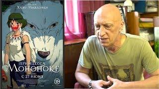 «Принцесса Мононоке» — интервью с Александром Фильченко