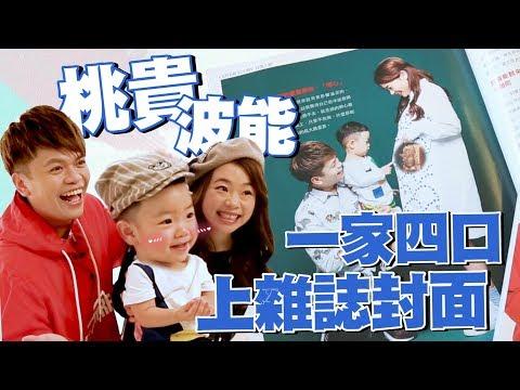 【蔡阿嘎新手爸媽日記#48】蔡桃貴、蔡波能 一家四口上雜誌封面啦!