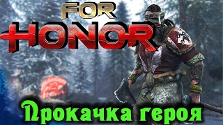 For Honor - Прокачка героя