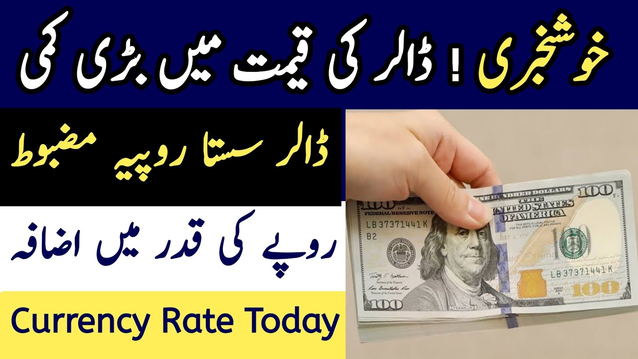 Dollar Rate In Pakistan Today| Today Currency Rate In Pakistan |Dollar To PKR|Dollar To PKR|G News G