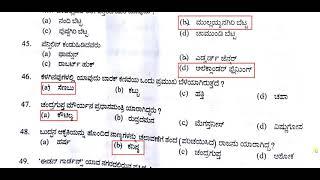 Karnataka Civil Police Constable Answer Key Paper 27/01/2019 #Question Paper #KSP