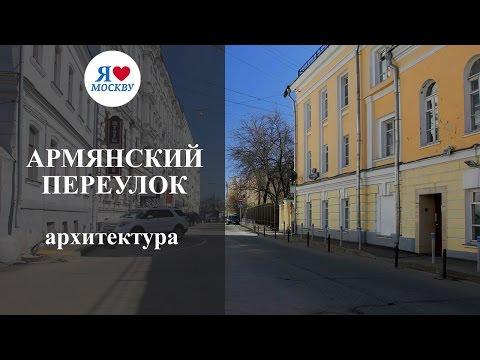 Армянский переулок в Москве