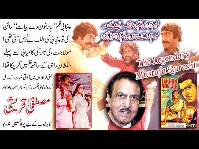 Mustafa Qureshi Interview | The Legend Noori Nutt | Maula Jatt | Lakhon Mein Aik