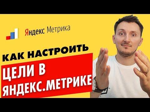 Как настроить цели в Яндекс Метрике на событие и как установить метрику правильно