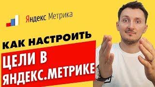 как настроить цель Яндекс Метрики на клик по номеру телефона или ссылке?  Тильда