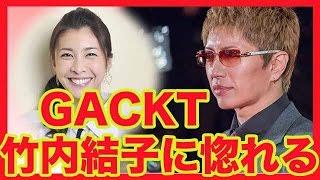 GACKT、竹内結子に惚れる! ミュージシャンのGACKTが、2004年に公開され...