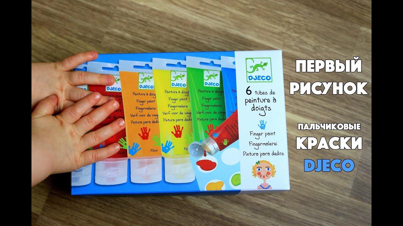 Jovi краски пальчиковые 6 цветов 750 г с доставкой на дом для москвы и. Купить. Есть в наличии. Доставка: на следующий день г. Москва (мкад):