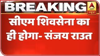 Maharashtra CM Will Be From Shiv Sena, Says Sanjay Raut | ABP News