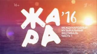 "Нюша - Где ты, там я, Фестиваль ""Жара"", 16.07.16"