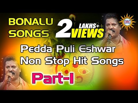 Pedda Puli Eswar Bonalu Non Stop Hit Songs Part-1|| Telengana Folks || Telengana Devotional Songs