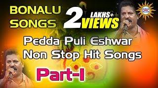 Pedda Puli Eswar Bonalu Non Stop Hit Songs Part-1|| Telengana Folks || Telengana Devotional Songs