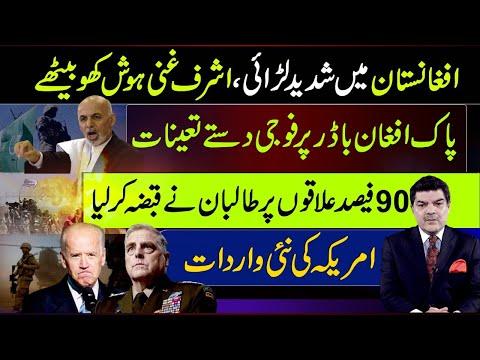 Mubasher Lucman: Afghanistan Mein Shaded Lariye | Ashraf Ghani Hosh Khoh Bhete