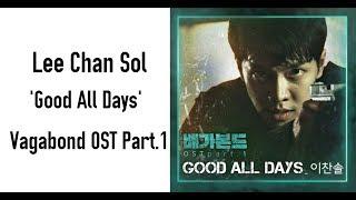 Lee chan sol - good all days (vagabond ost part.1) english lyrics ...