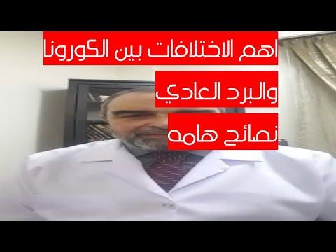 د.محمد الدسوقي استاذ الامراض الصدريه الكورونا والبرد والفرق بينهم ونصائح هامه