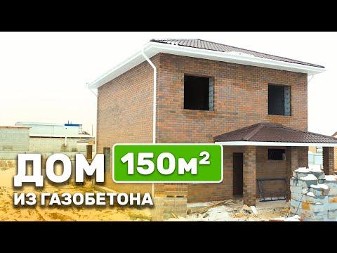 Двухэтажный дом из газобетона 150 кв м  / СК Апрель