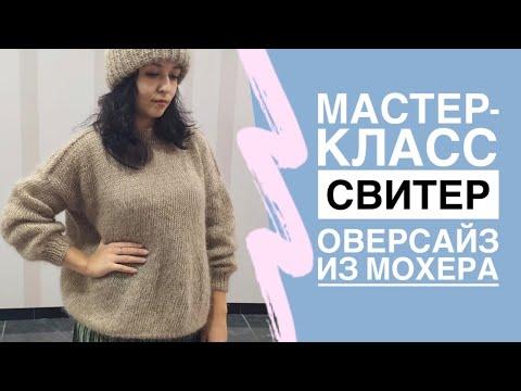 Подробный МАСТЕР-КЛАСС | Оверсайз свитер спицами из мохера
