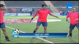 ستاد TeN - الحمد المصري.... انطلاق مبارة الاهلى و سموحة فى التاسعة و الربع مساء