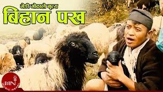 विहानी र पख त्यै झुल्के घाम - भेडी गोठाले नृत्य | BHEDI GOTHALE NRITYA - BIHANI PAKHA, ARUN UPATYAKA