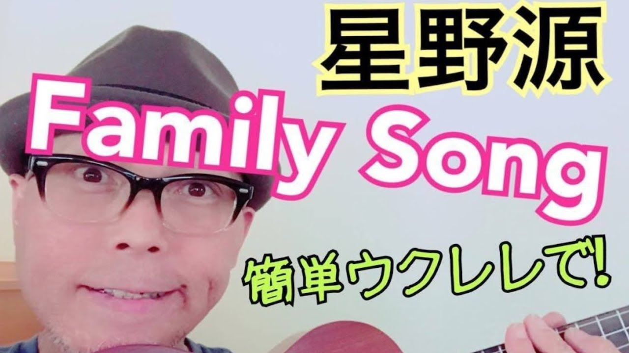 星野源・Family Song / ウクレレ 超かんたん版【コード&レッスン付】GAZZLELE