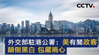 中国外交部驻港公署发言人表示 美有关政客颠倒黑白 包藏祸心   CCTV中文国际