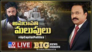 Big News Big Debate : శాసనరాజధానికీ అమరావతి పనికి రాదా? ||  Rajinikanth TV9